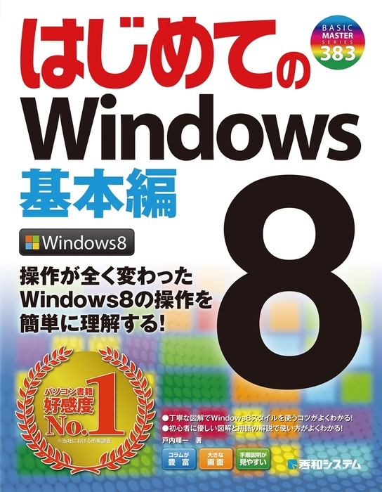 はじめてのWindows 8 基本編-電子書籍-拡大画像