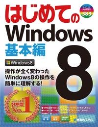 はじめてのWindows 8 基本編-電子書籍