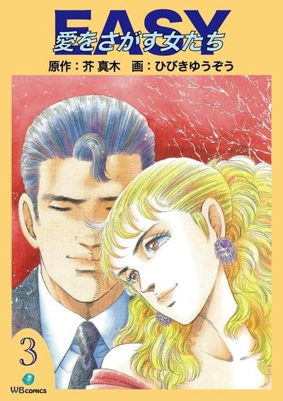 EASY愛をさがす女たち(3)-電子書籍