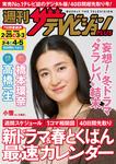 週刊ザテレビジョン PLUS 2017年3月3日号