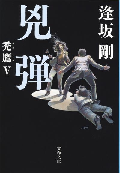 兇弾 禿鷹V-電子書籍