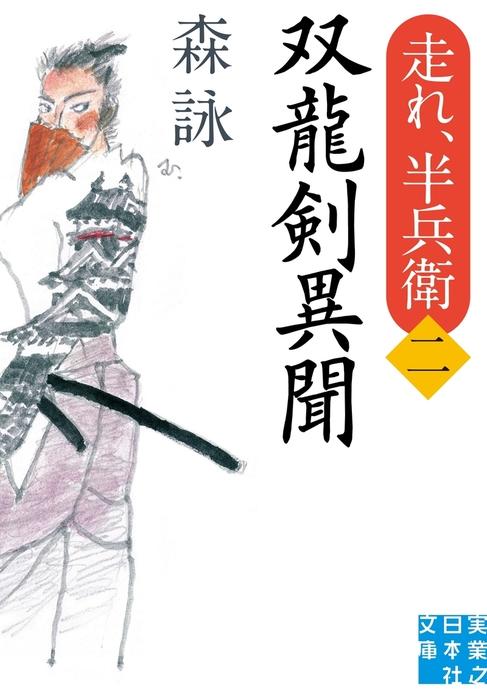 双龍剣異聞-電子書籍-拡大画像
