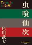 P+D BOOKS 虫喰仙次-電子書籍