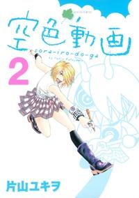 空色動画(2)-電子書籍