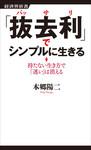「抜去利」でシンプルに生きる-電子書籍