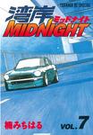 湾岸MIDNIGHT(7)-電子書籍