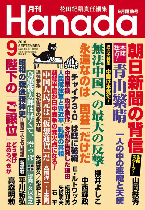 月刊Hanada2016年9月号-電子書籍-拡大画像