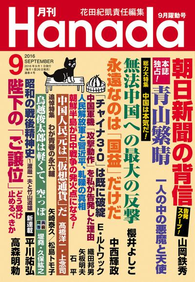 月刊Hanada2016年9月号-電子書籍