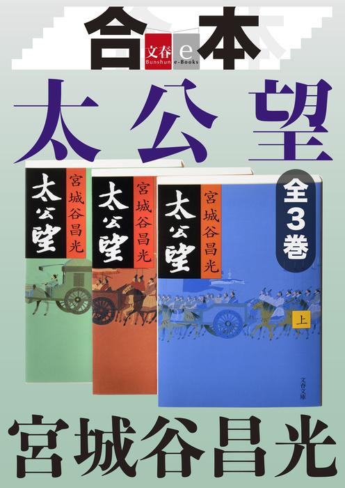 合本 太公望【文春e-Books】拡大写真