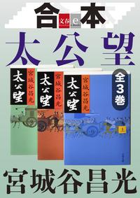 合本 太公望【文春e-Books】-電子書籍
