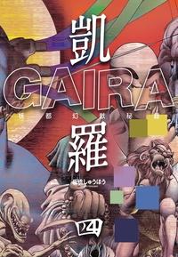 凱羅 GAIRA -妖都幻獣秘録-(4)-電子書籍