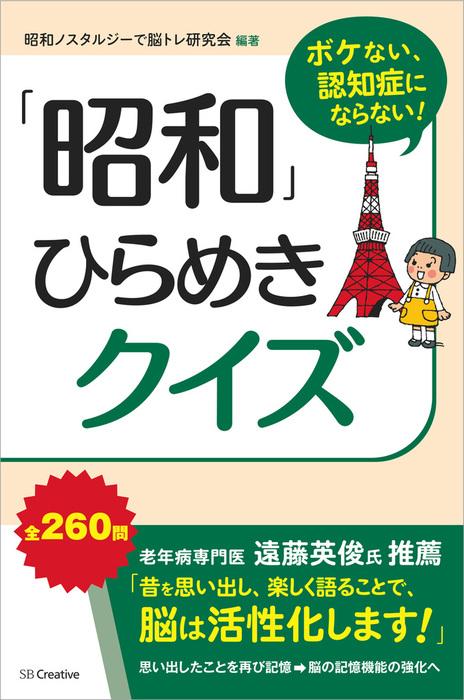 ボケない、認知症にならない!「昭和」ひらめきクイズ-電子書籍-拡大画像