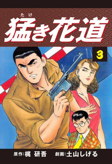猛き花道(3)-電子書籍-拡大画像