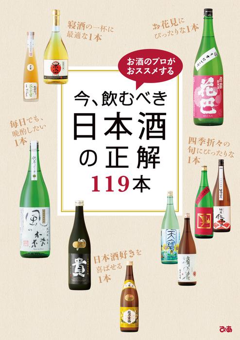 今、飲むべき日本酒の正解 119本拡大写真
