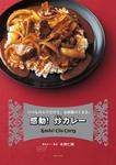 感動! 炒カレー-電子書籍