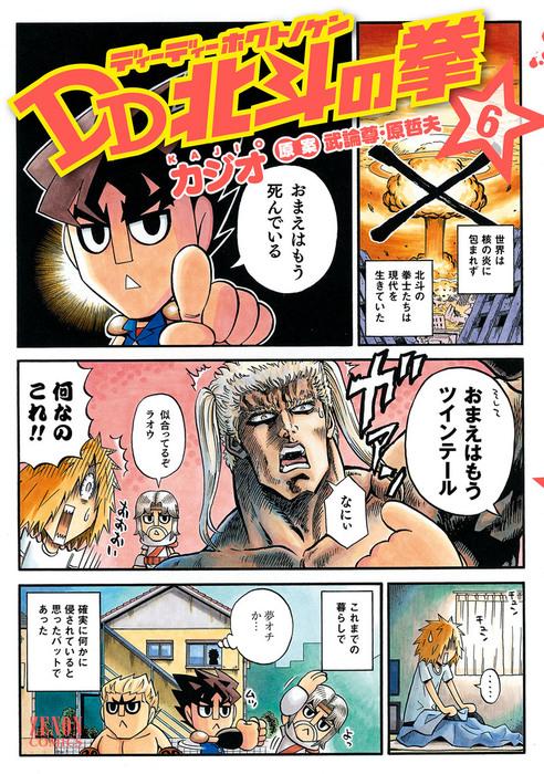 DD北斗の拳 6巻拡大写真