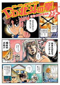 DD北斗の拳 6巻-電子書籍