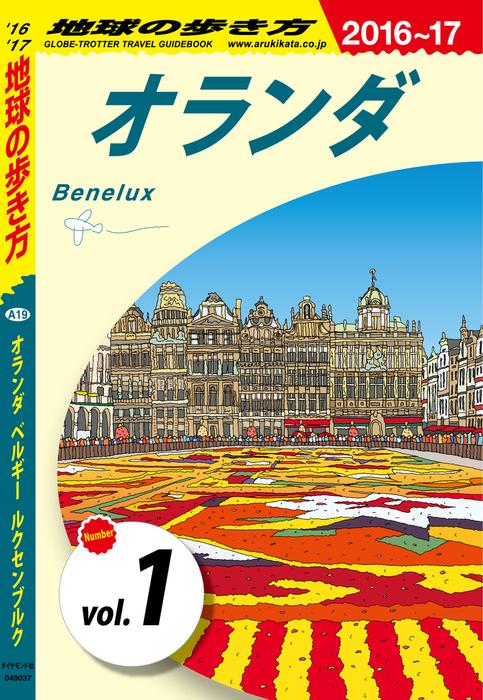 地球の歩き方 A19 オランダ/ベルギー/ルクセンブルク 2016-2017 【分冊】 1 オランダ-電子書籍-拡大画像