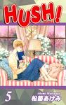 HUSH!(5)-電子書籍