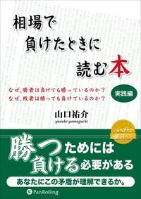 相場で負けたときに読む本 実践編-電子書籍
