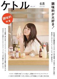 ケトル Vol.07  2012年6月発売号 [雑誌]