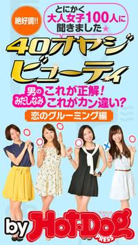 バイホットドッグプレス 40オヤジビューティー 恋のグルーミング編 2014年 9/12号