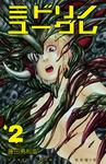 ミドリノユーグレ 2-電子書籍