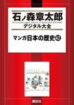 マンガ日本の歴史(42)-電子書籍