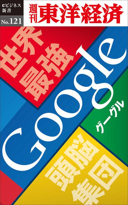 世界最強頭脳集団 Google―週刊東洋経済eビジネス新書No.121拡大写真
