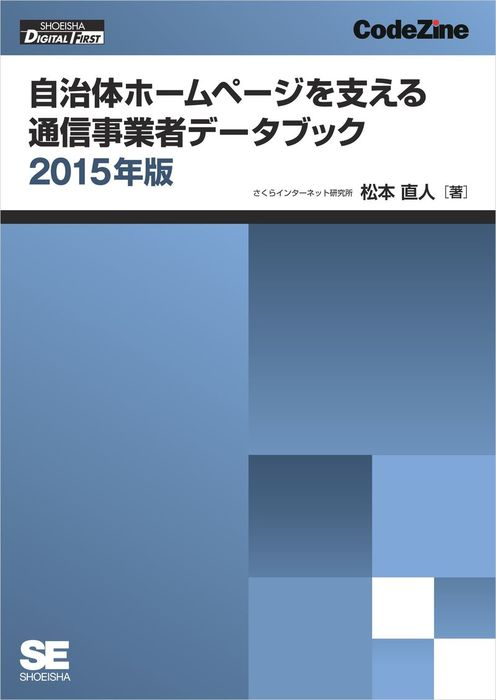 自治体ホームページを支える通信事業者データブック 2015年版拡大写真
