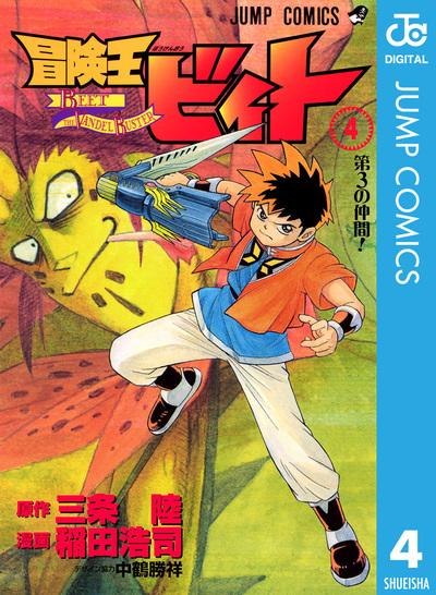 冒険王ビィト 4-電子書籍