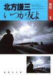 いつか友よ 挑戦シリーズ5-電子書籍