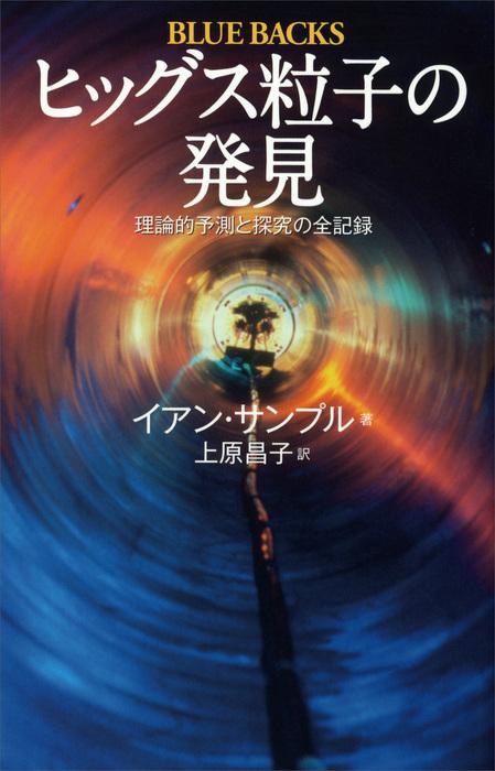 ヒッグス粒子の発見 理論的予測と探究の全記録拡大写真