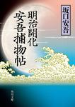 明治開化 安吾捕物帖-電子書籍