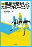新版 乳酸を活かしたスポーツトレーニング-電子書籍