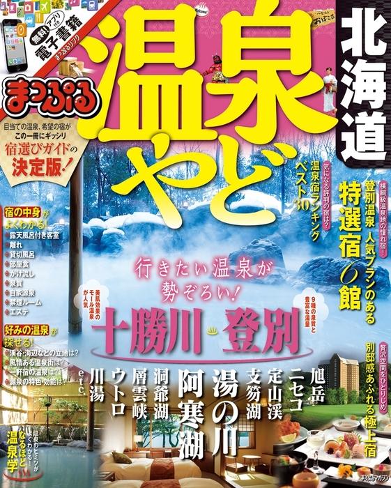 まっぷる 温泉やど 北海道'17拡大写真