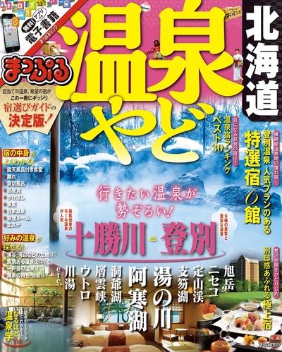 まっぷる 温泉やど 北海道'17-電子書籍