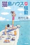 猫島ハウスの騒動-電子書籍