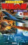 興国の楯 死闘! ソロモン大海戦-電子書籍