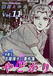 やどかり~弁護士・志摩律子の事件簿~(11)-電子書籍