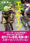 エスケープ 2014年全日本選手権ロードレース-電子書籍