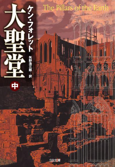 大聖堂(中)-電子書籍