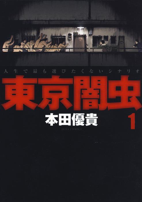 東京闇虫 1巻拡大写真
