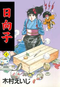 日向子 4-電子書籍