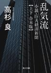 乱気流 小説・巨大経済新聞【上下 合本版】-電子書籍