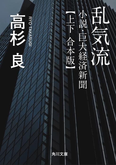 乱気流 小説・巨大経済新聞【上下 合本版】拡大写真