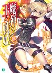 魔弾の王と戦姫〈ヴァナディース〉16-電子書籍