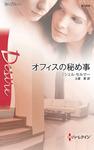 オフィスの秘め事-電子書籍