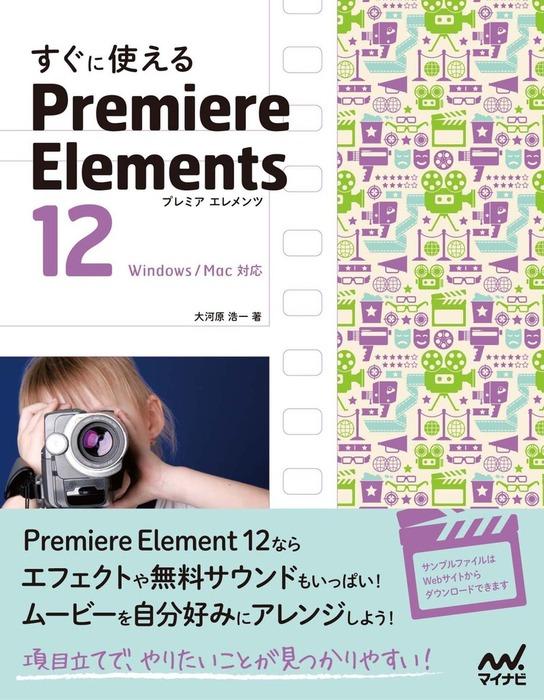 すぐに使える Premiere Elements 12-電子書籍-拡大画像