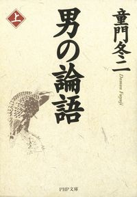 男の論語(上)